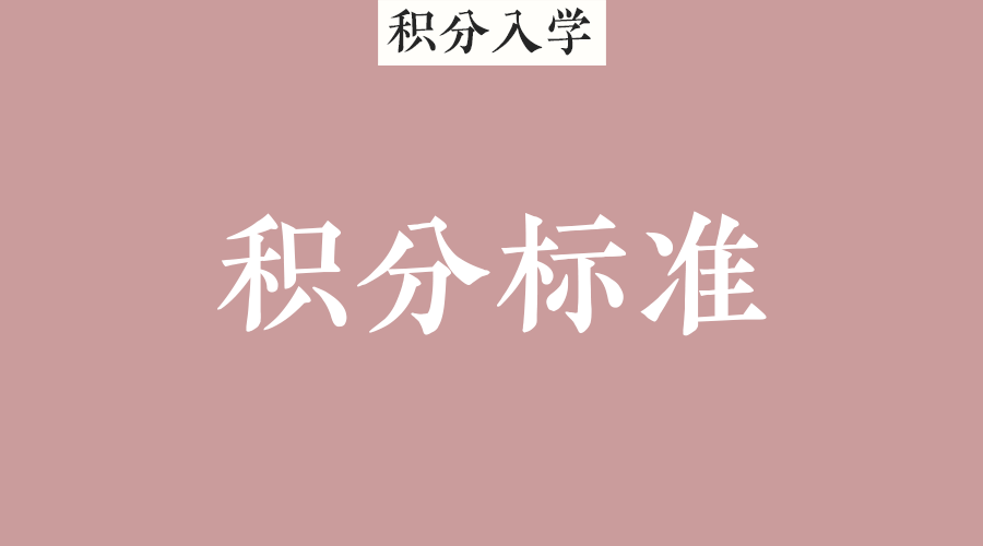 2017东莞积分入学标准及所需资料一览表(附分数测评)