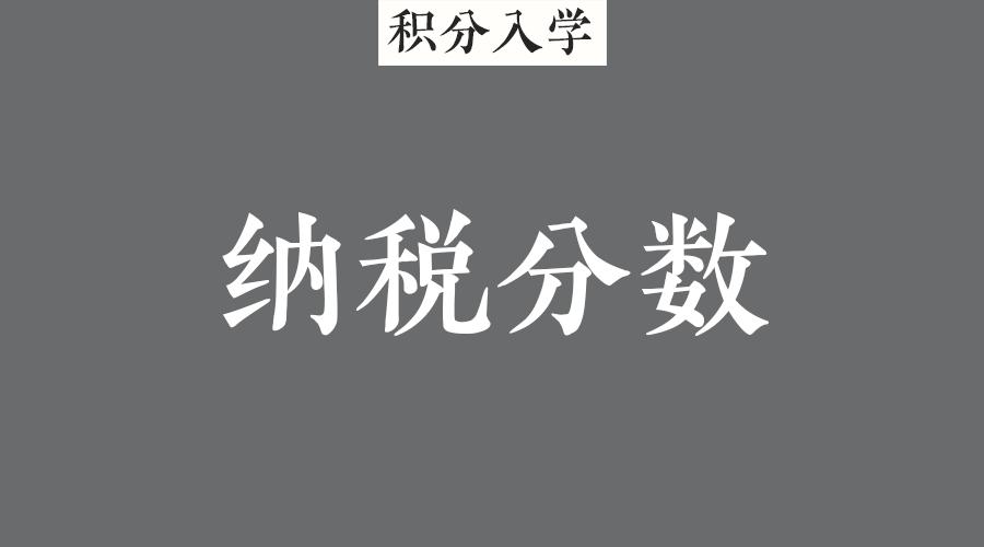2017东莞积分入学交税分数算法(附积分标准)
