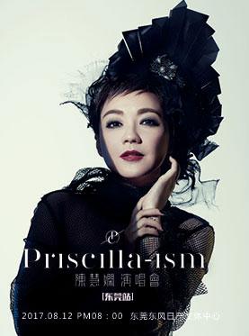 2017陈慧娴Priscilla-Ism东莞演唱会(时间+地点+票价)