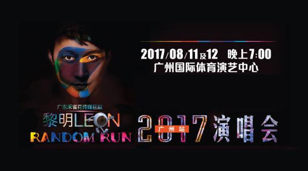 2017年8月东莞周边演唱会演出信息安排