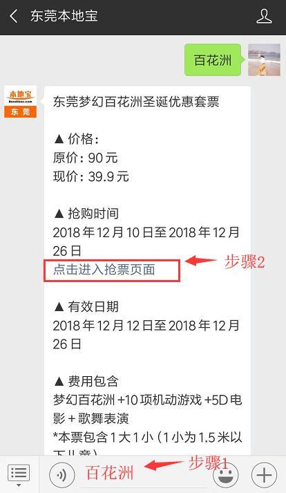 东莞梦幻百花洲门票多少钱(含优惠购票入口)