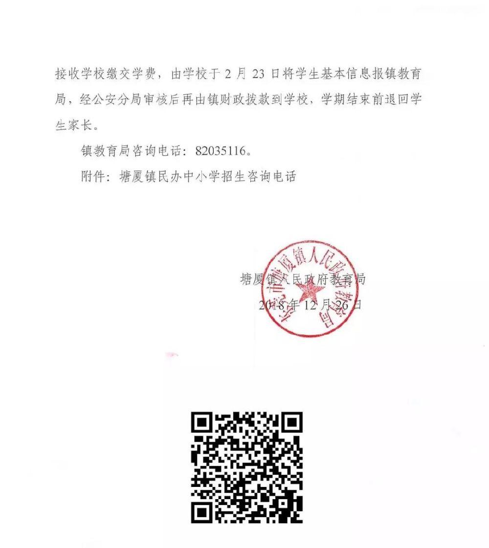 2019东莞塘厦春季户籍插班生申请通知