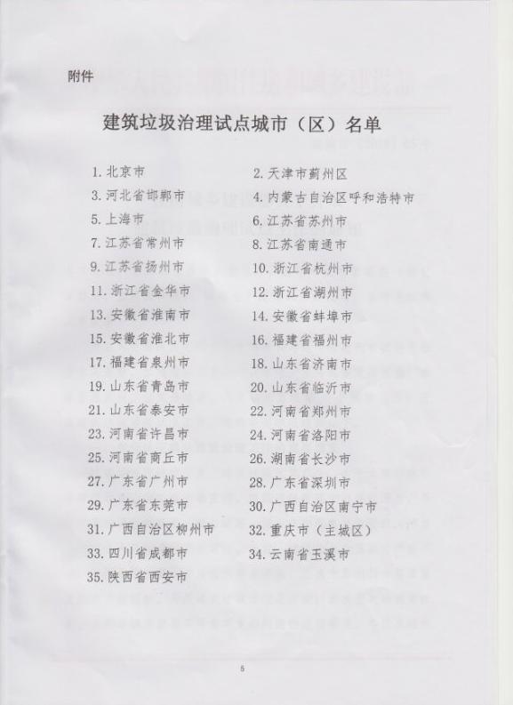 东莞入选建筑垃圾治理试点城市 全国共35城市(区)入围