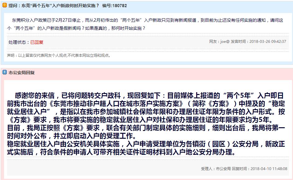 """东莞""""两个五年""""入户新政什么时候开始实施?"""