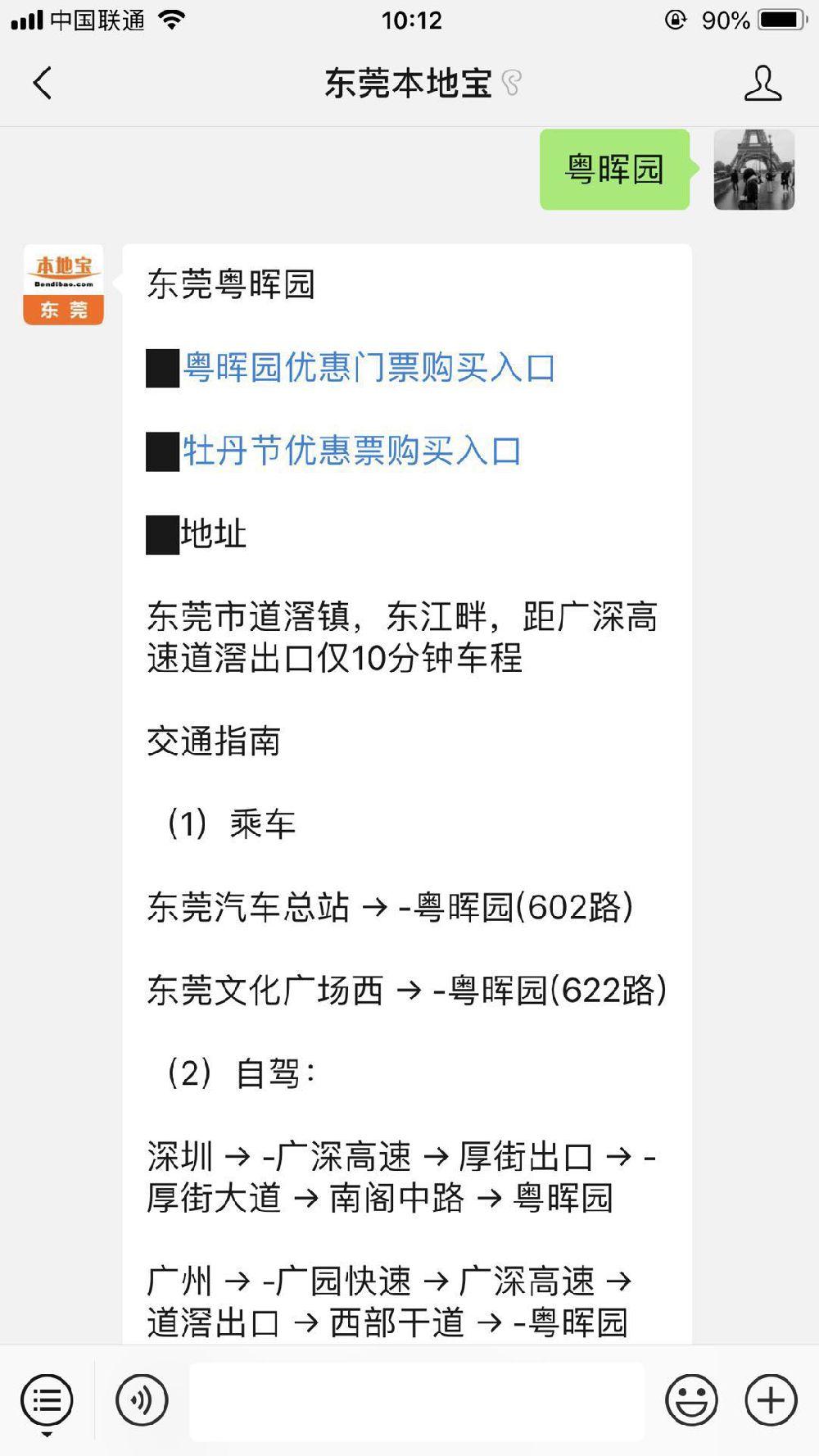 2019东莞粤晖园春节万株牡丹展