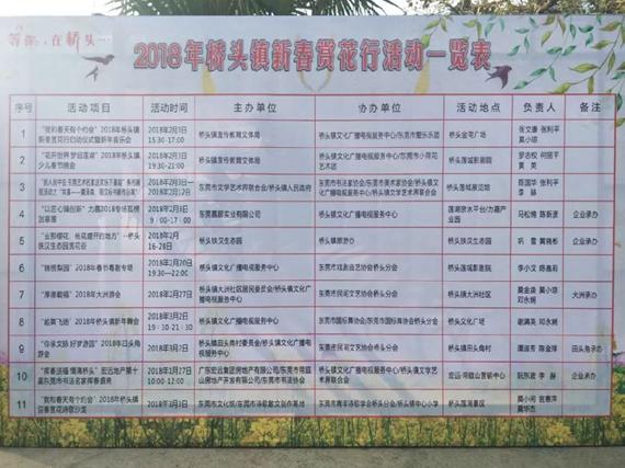 2019东莞桥头油菜花节(时间+地点+交通指南)