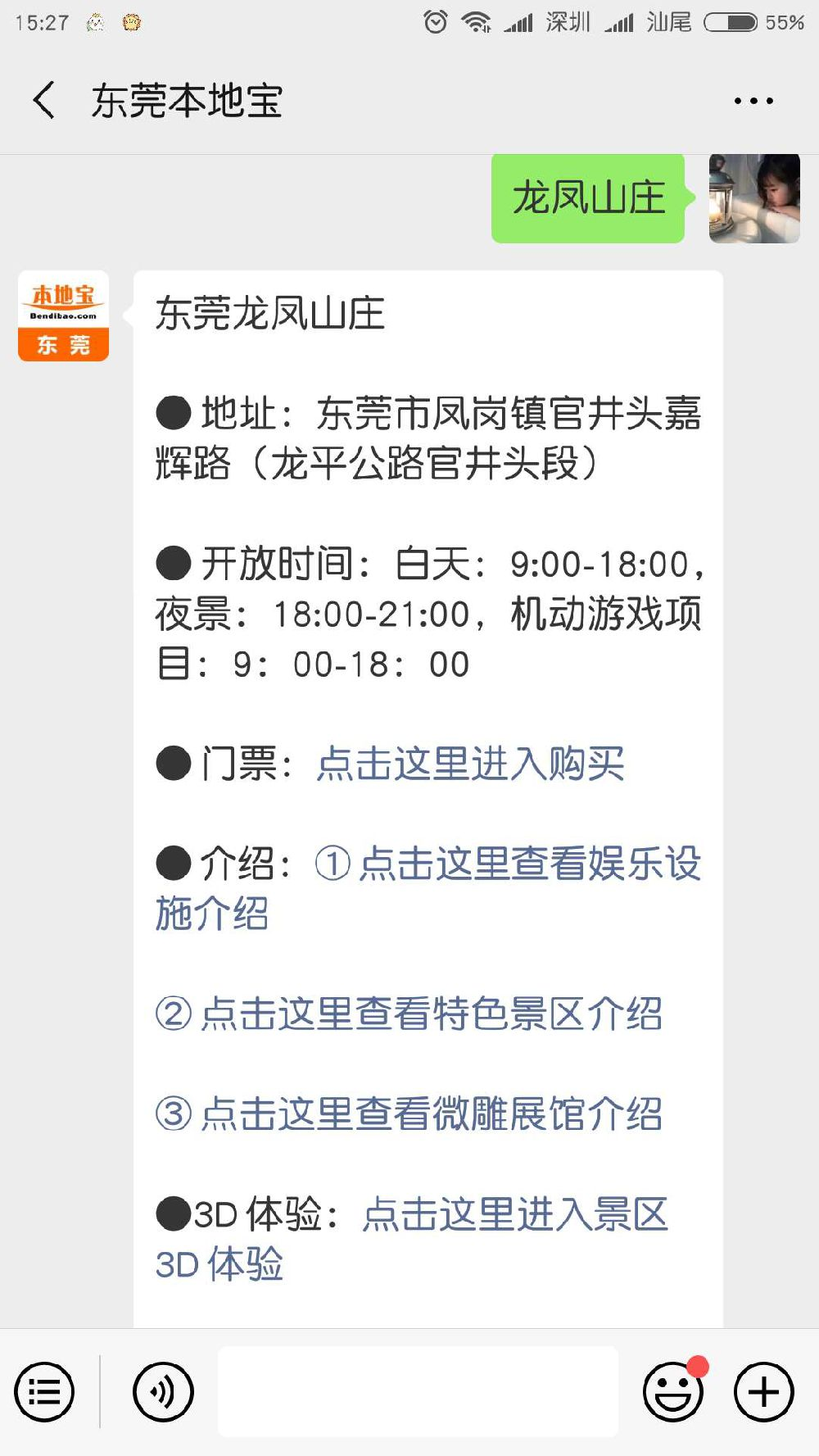 2019东莞龙凤山庄春节活动