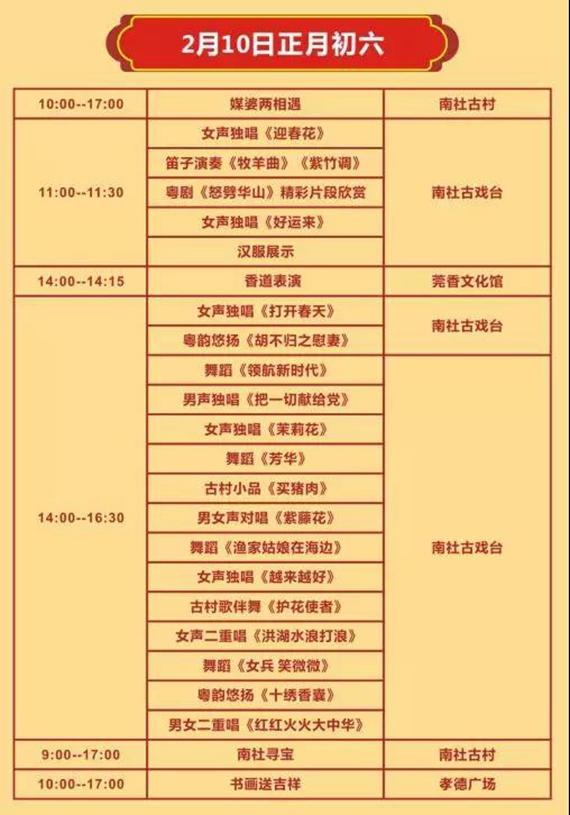 2019东莞春节南社古村玩乐指南