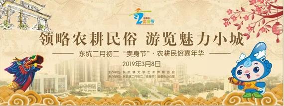 2019东莞卖身节活动攻略(时间+地点+详情)