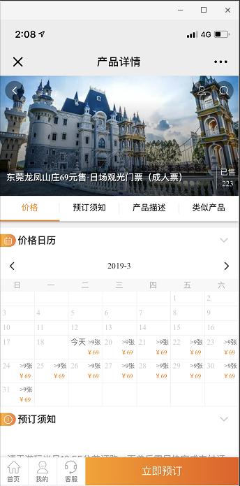 东莞龙凤山庄影视度假村门票购买操作指南