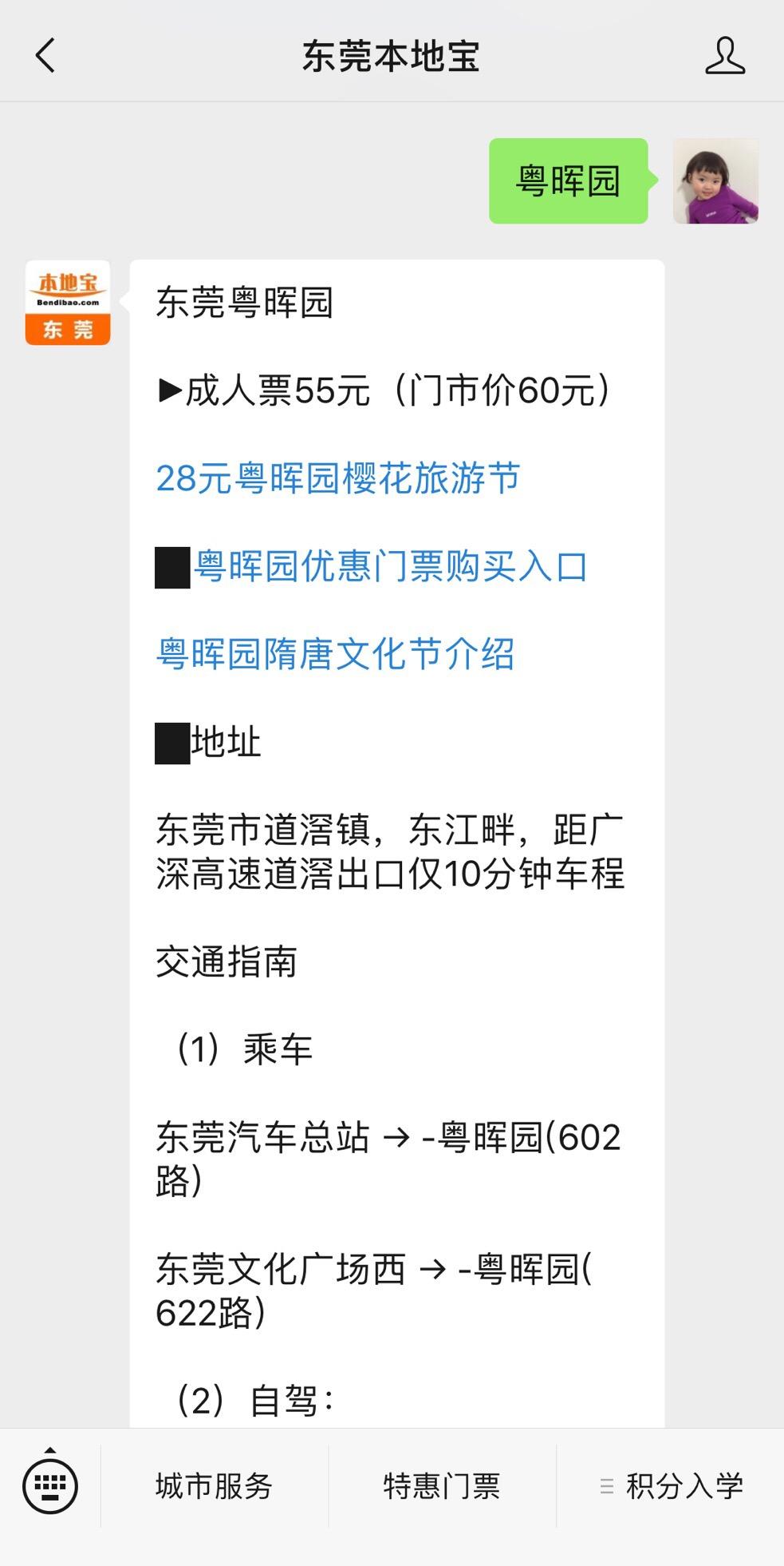 2019东莞粤晖园樱花节门票特惠 大小同价仅需28元