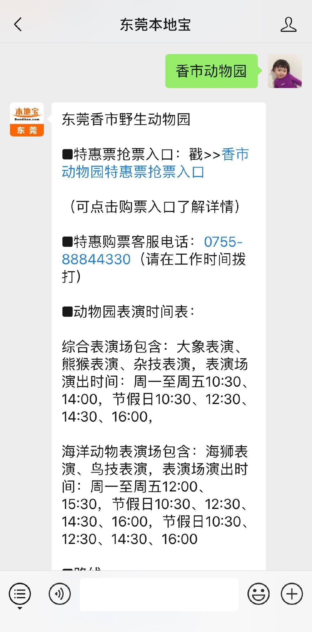 东莞香市动物园值得去吗