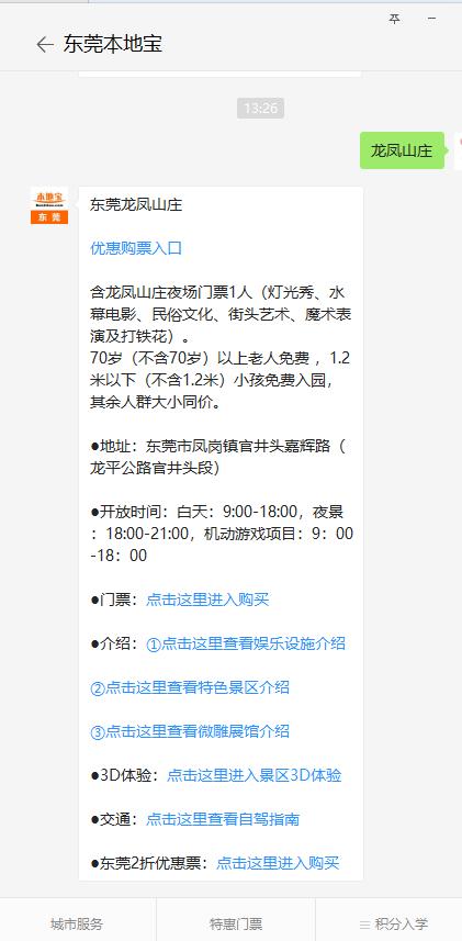 东莞龙凤山庄影视度假村亲子票多少钱