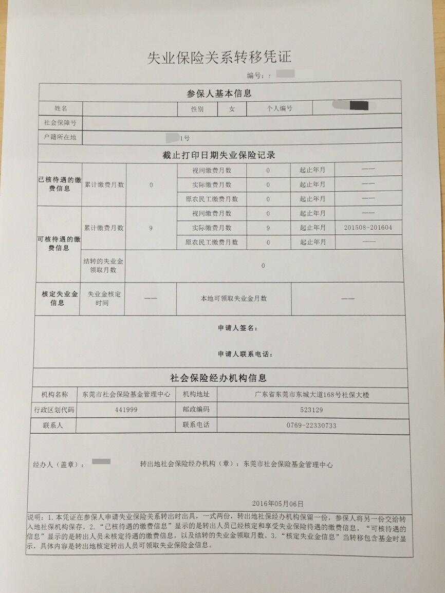 我之前在广东中山工作。上个月把社保转回了重庆。现在又... 华律网