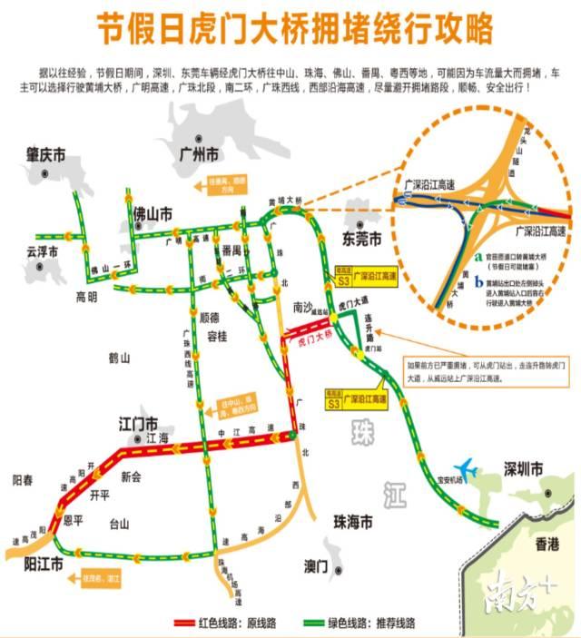 2019春运虎门大桥交通管制公告(持续更新)