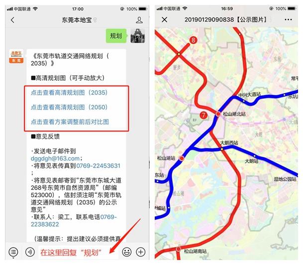 东莞市轨道交通网络规划(2035)