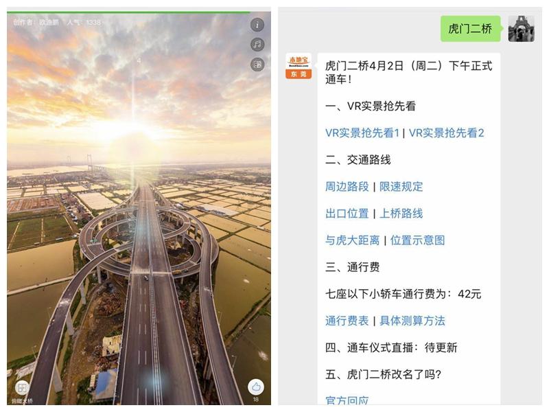 虎门二桥周边路段要怎么走(附交通管制措施)