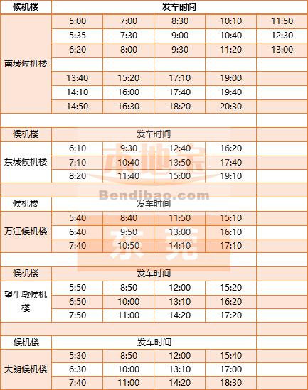 东莞候机楼到广州机场大巴时刻表
