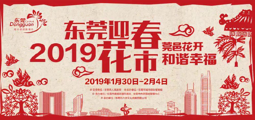 2019东莞迎春花市时间是什么时候