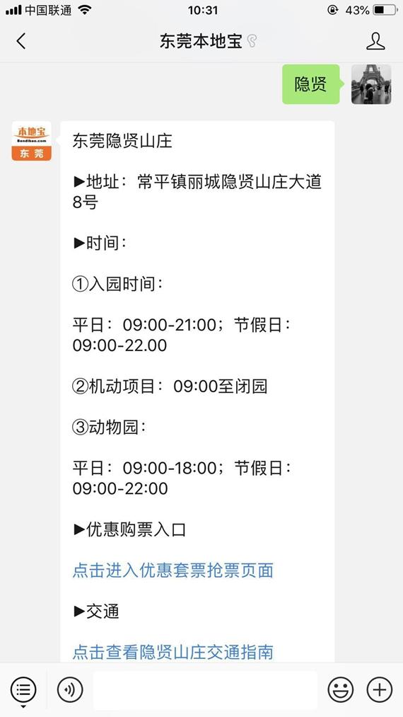 2019东莞隐贤山庄春节活动
