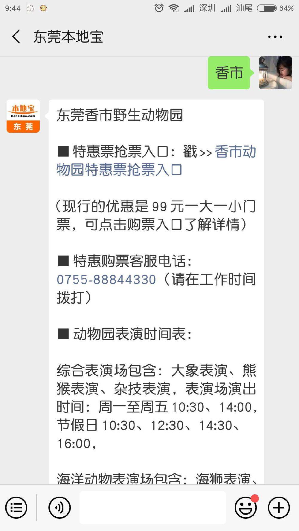 2019东莞香市动物园春节活动