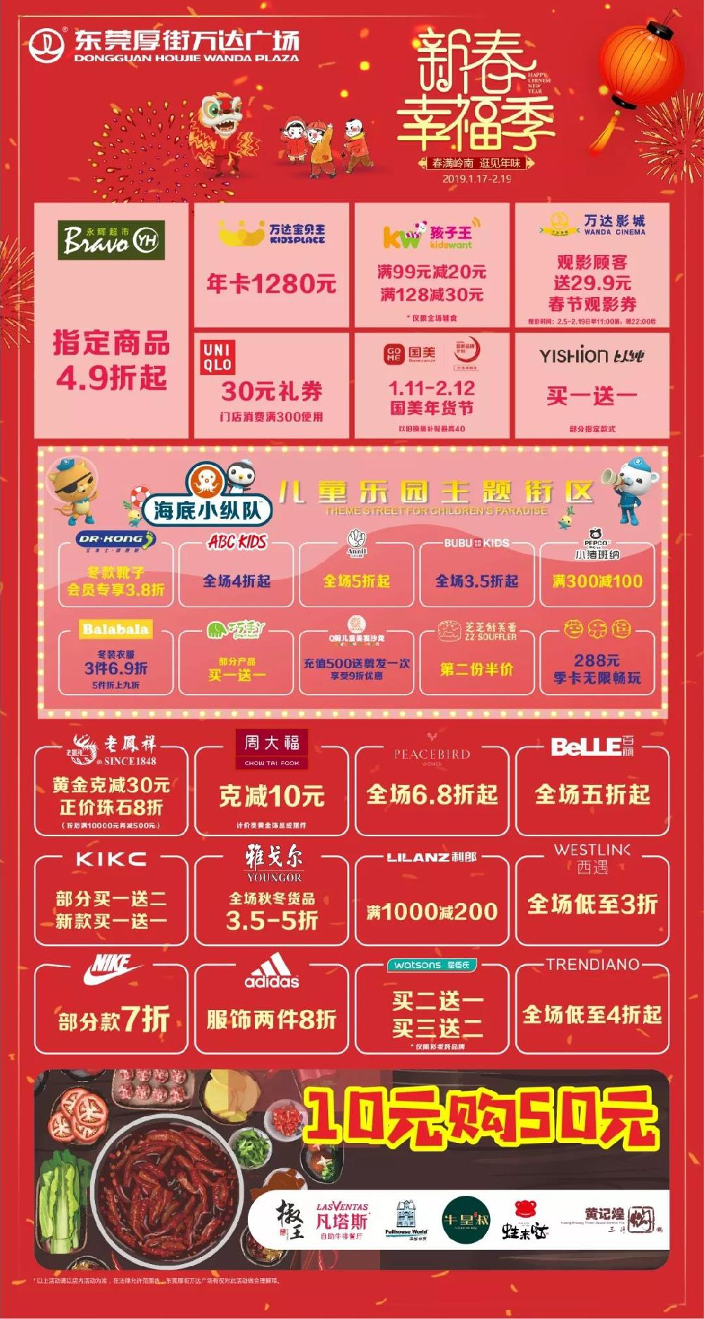 2019东莞春节厚街万达(活动+营业时间)