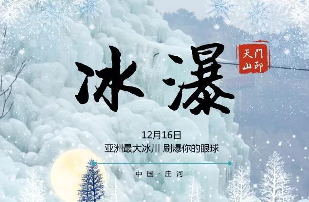 大连天门山冰雪大世界将于12月16日亮相 开启首日享半价