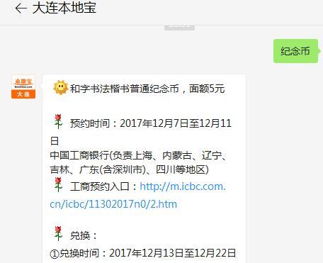 2018年3元福字贺岁纪念币升值空间大吗?