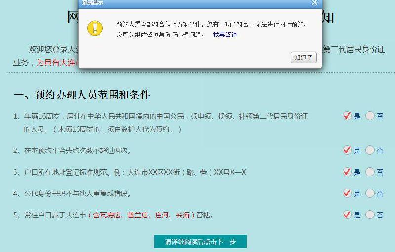 大连身份证预约操作图解(附微信预约入口)