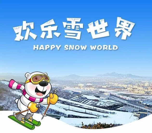 2017大连欢乐雪世界盛大启幕 中级雪道及夜场开放