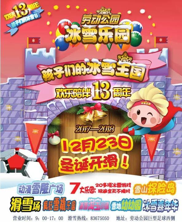 大连劳动公园冰雪乐园12月23日开园!(附特惠价门票)