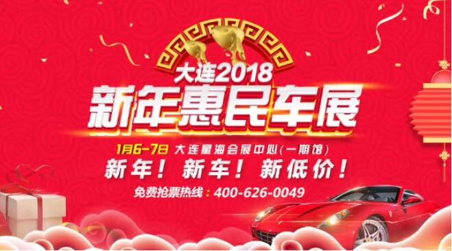 大连2018新年惠民车展(时间+地点+门票)