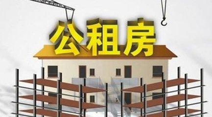 2017大连公租房2月13受理申请(附申请攻略)