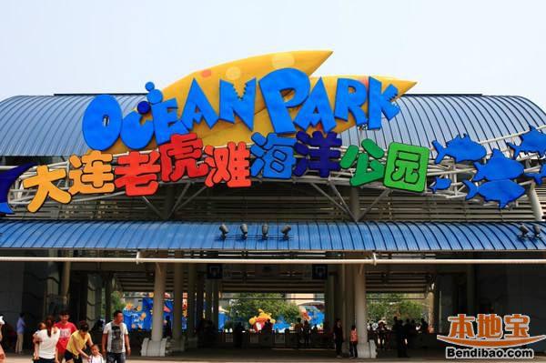 大连旅游 旅游情报 > 大连老虎滩海洋公园游玩攻略(门票 表演时间