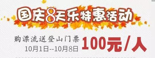 2017国庆大连天门山枫叶节(时间+地点+门票)