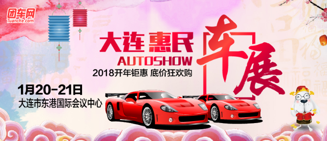 2018大连1月惠民车展(时间+地点+门票)