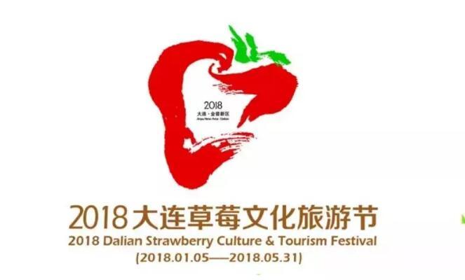 2018大连金普新区草莓节开启(附7条游玩线路28个采摘园)