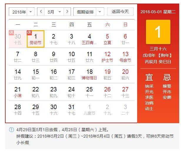 2018大连五一劳动节感受作文芭放假春节初中生时间的图片