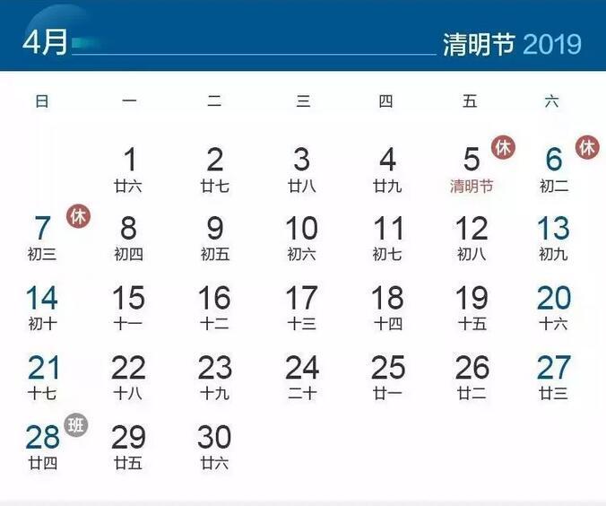 2019年清明节会不会放假