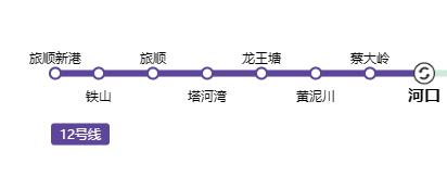 2019大连地铁12号线运营时间(线路图+时刻表+站点+票价)