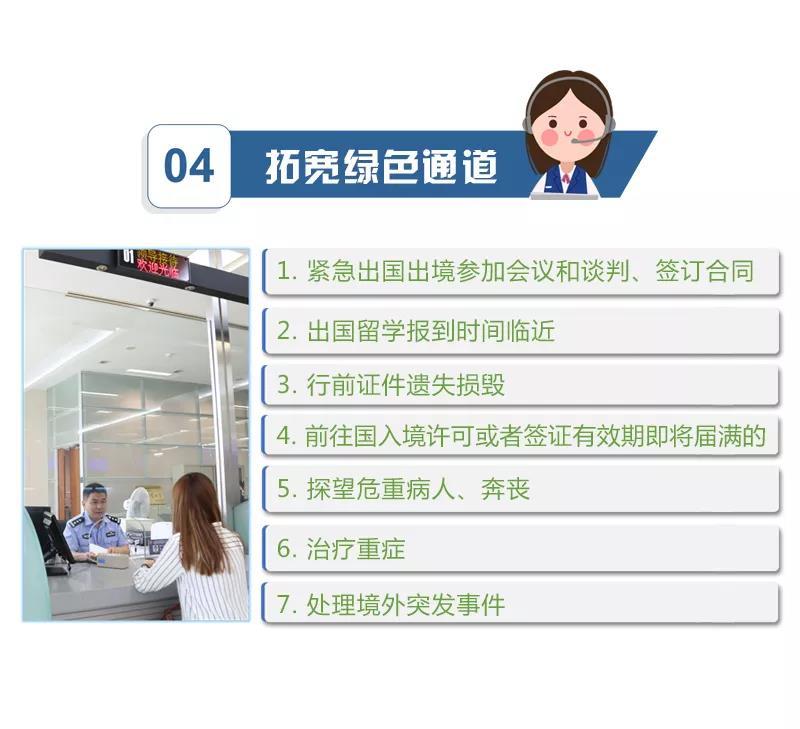 """4月1日起辽宁出入境证件办理无须再""""往返跑"""""""