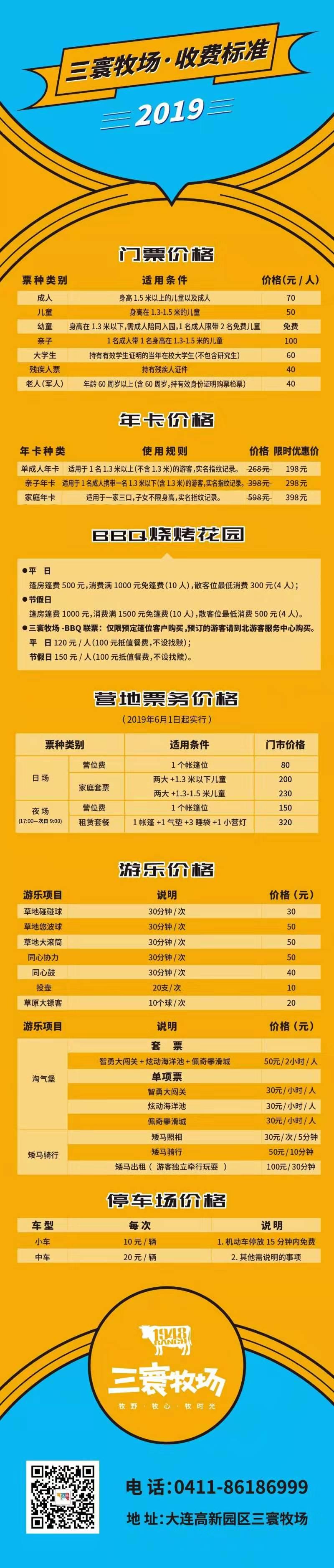 2019大连三寰牧场全攻略(地点+交通+门票+景点介绍)