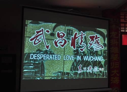 电影《武昌情殇》在鄂州首映
