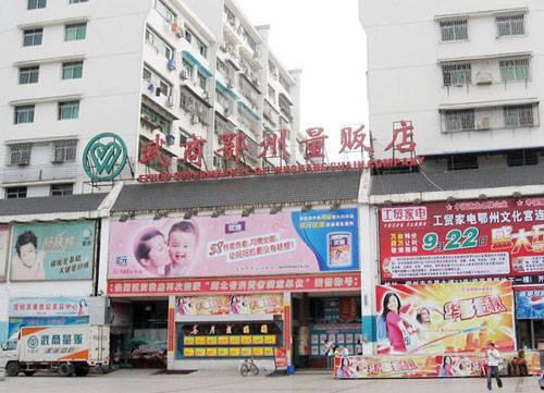 武商鄂州超市