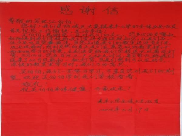 防城港交警收到来自山区学生的两封感谢信