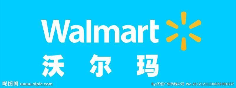 沃尔玛落户广西南宁万达商业广场