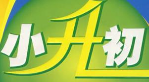 2018佛山小升初自荐指南