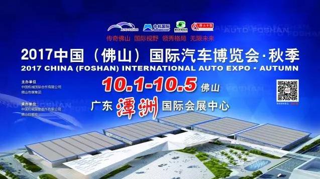 2017佛山潭州国际车展交通指南