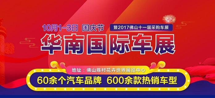 2017佛山十一华南国际车展(时间+地点+门票)