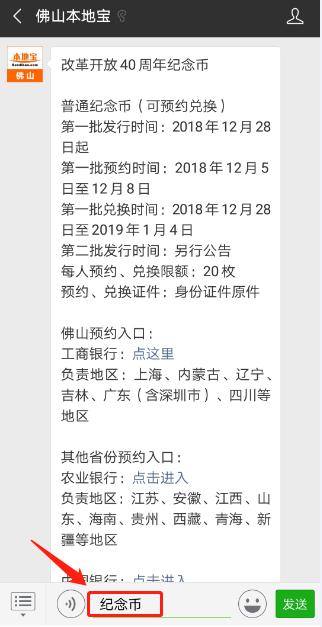 2019佛山改革开放40周年双色铜合金纪念币兑换指南(时间+材料)